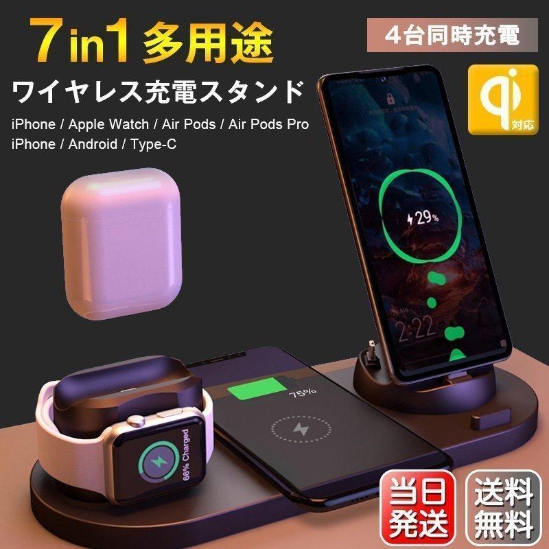ワイヤレス 充電器 iPhone12 Android Airpods Pro 捧呈 Apple 安心の実績 高価 買取 強化中 watch Qi対応 ワイヤレスチャージャー スマホスタンド X 急速充電 父の日 XR 母の日 4台同時充電