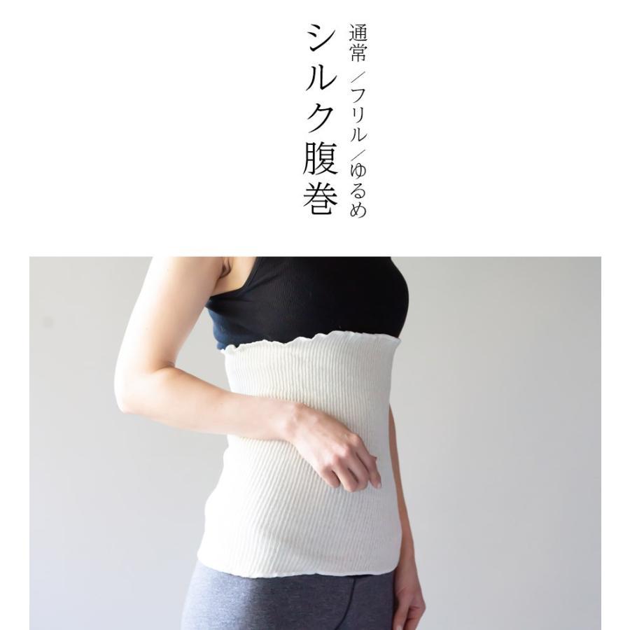 シルク 腹巻 腹巻き はらまき レディース メンズ シルク 可愛い かわいい おしゃれ 夏 夏用 100% 日本製 妊活 妊婦 生理 暖かい 冷え 温め あったか マタニティ llic 02