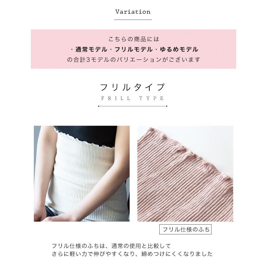 シルク 腹巻 腹巻き はらまき レディース メンズ シルク 可愛い かわいい おしゃれ 夏 夏用 100% 日本製 妊活 妊婦 生理 暖かい 冷え 温め あったか マタニティ llic 12