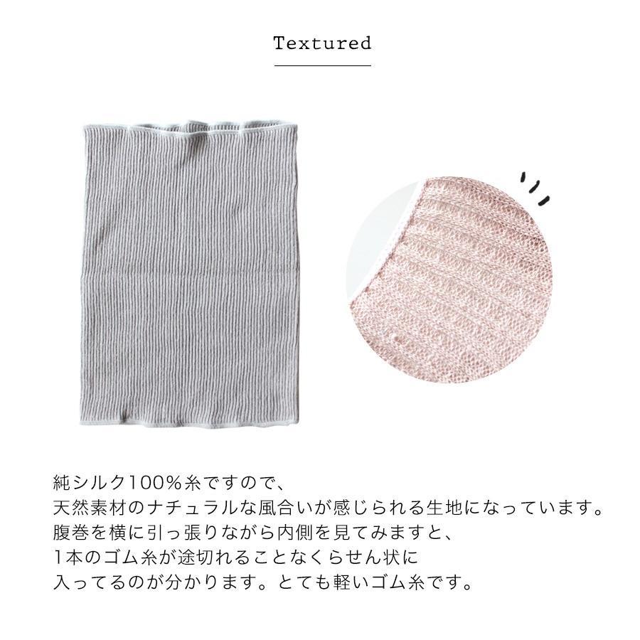 シルク 腹巻 腹巻き はらまき レディース メンズ シルク 可愛い かわいい おしゃれ 夏 夏用 100% 日本製 妊活 妊婦 生理 暖かい 冷え 温め あったか マタニティ llic 07