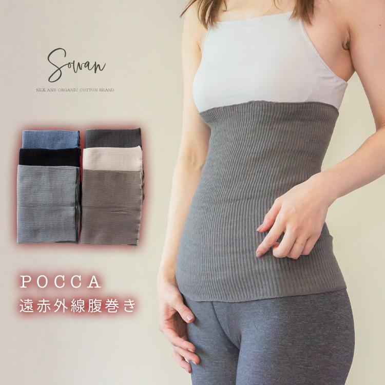 じんわりポカポカ遠赤外線腹巻 あったかい 温かい 暖かい 腹巻 メンズ 大きいサイズ レディース マタニティ 腹巻き 日本製|llic
