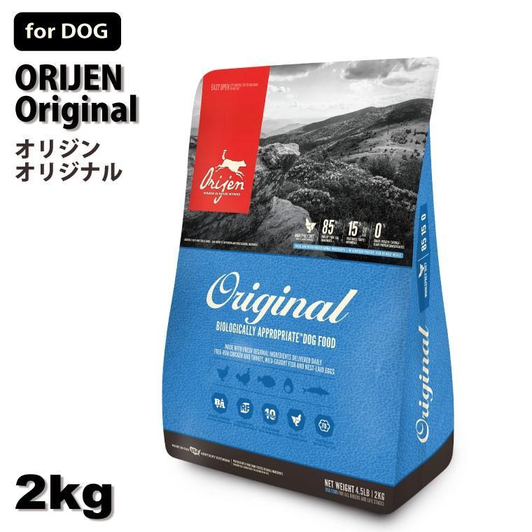 オリジン オリジナル 2kg 【正規品】 ORIJEN ドッグフード 子犬 成犬 シニア犬 高齢犬 lloyds-inc