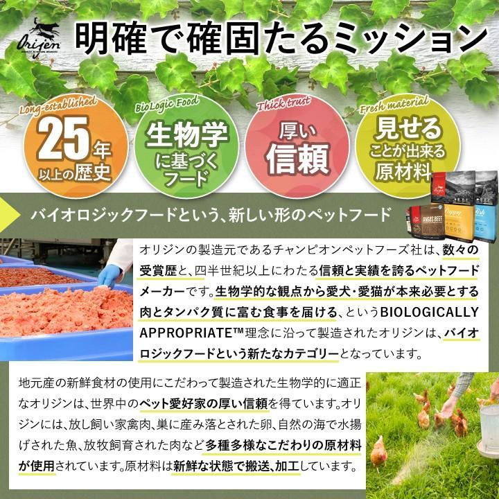 オリジン オリジナル 2kg 【正規品】 ORIJEN ドッグフード 子犬 成犬 シニア犬 高齢犬 lloyds-inc 02