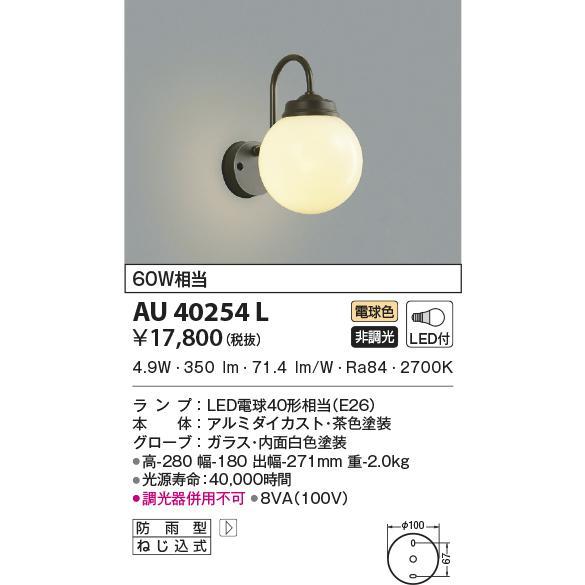 AU40254L ポーチ灯 玄関灯 超歓迎された 茶色塗装 防雨型ブラケット 開店記念セール
