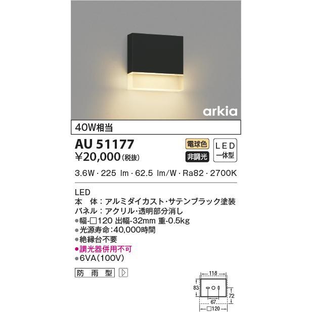 お得クーポン発行中 AU51177 エクステリア ポーチ灯 arkia LED一体型 モデル着用&注目アイテム 非調光 防雨型 電球色 40W相当