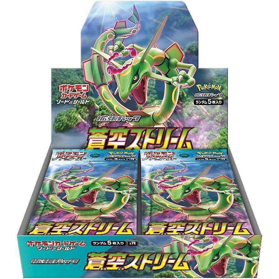 即日発送 セール品 ポケモンカードゲーム ソードamp;シールド BOX 蒼空ストリーム 強化拡張パック 購買