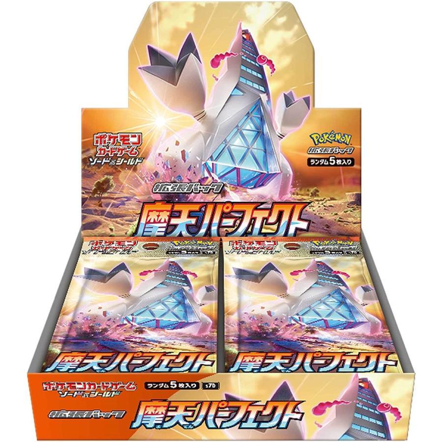 即日発送 ポケモンカードゲーム ソードamp;シールド 強化拡張パック 摩天パーフェクト BOX 爆売り 授与