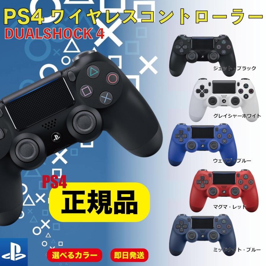 国内正規品 DUALSHOCK 送料無料新品 SEAL限定商品 4 デュアルショック Playstation コントローラー メーカー保証あり