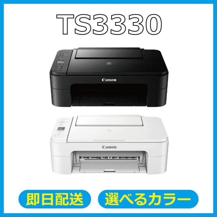 Ts3330 キャノン