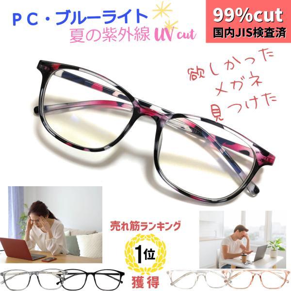 ブルーライトカットメガネ パソコンメガネ 毎週更新 UVメガネ ファッション通販 紫外線カット 保護メガネ JIS検査済 伊達メガネ サングラス