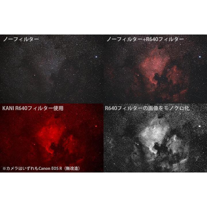 KANI 天体用フィルター R-640 77mm / レンズフィルター 星雲 天体 丸枠|locadesign|02