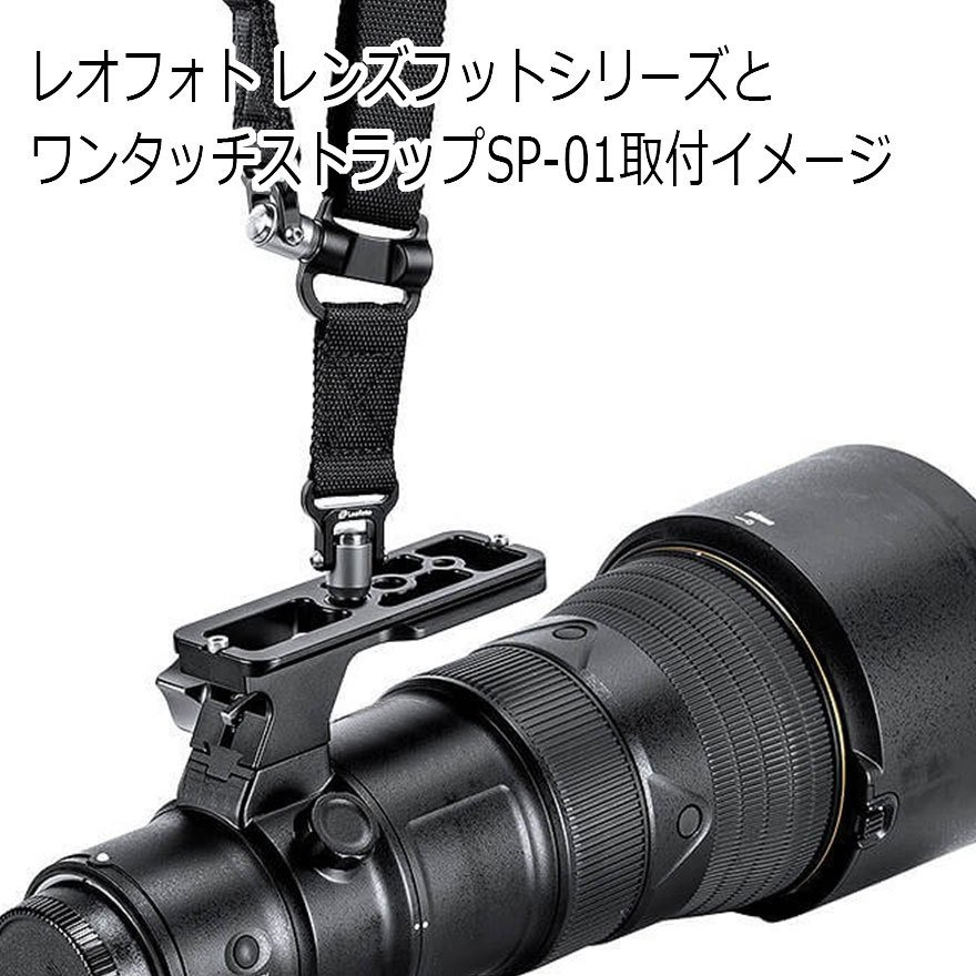 Leofoto (レオフォト) NF-05 レンズフットfor Nikon|locadesign|03