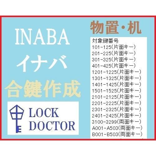 INABA イナバ 物置 デスク 机 宅配便送料無料 合鍵 A印 4桁 数字3桁 スペアキー B印 在庫あり