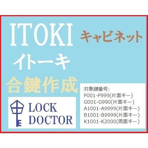 ITOKI イトーキ キャビネット 合鍵 スペアキー お値打ち価格で お買得 P印 A印 B印 K印 G印