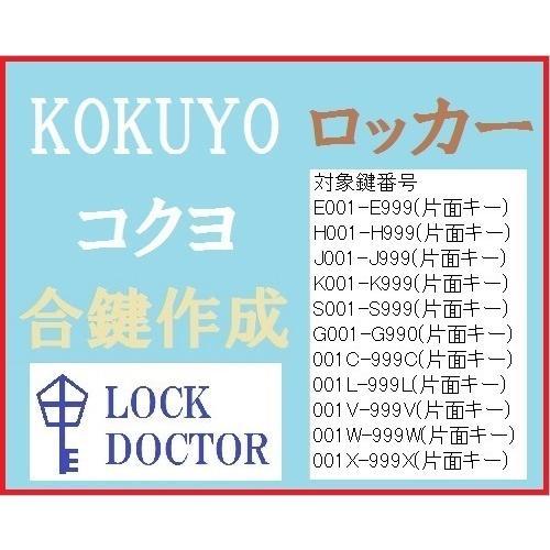 KOKUYO コクヨ ロッカー ご予約品 !超美品再入荷品質至上! 合鍵 スペアキー E印 S印 K印 G印 J印 H印