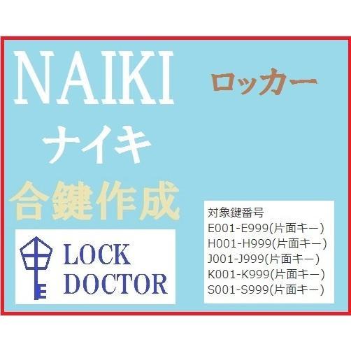 NAIKI ナイキ ロッカー E印 H印 スペアキー J印 合鍵 K印 S印 訳あり 数量は多