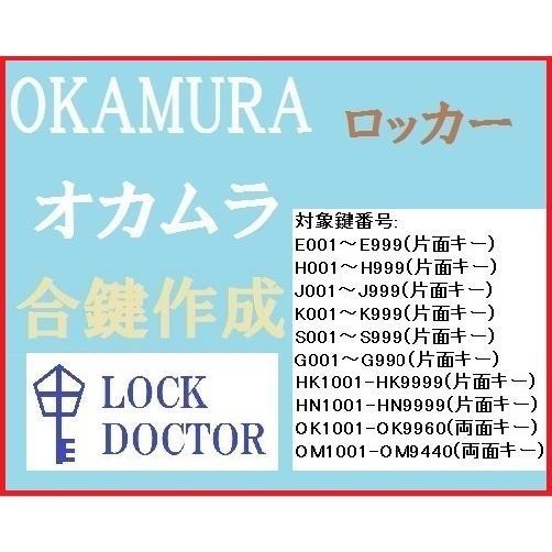 OKAMURA 割引も実施中 オカムラ ロッカー 合鍵 至高 スペアキー E印 H印 G印 K印 S印 OM印 OK印 J印