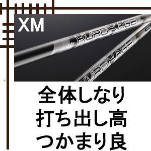 三菱レイヨン KUROKAGE クロカゲ XMカーボンシャフト