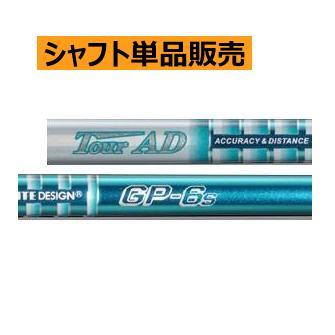 グラファイトデザイン ツアーAD GPカーボンシャフト