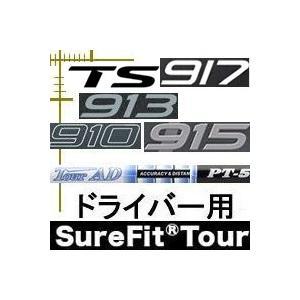 タイトリスト TS 917 915 913 910 ドライバー用 シュアフィットツアーシステムシャフト ツアーAD PTシリーズ 日本仕様