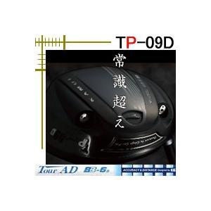カムイ TP-09D ディープ ドライバー ツアーAD BBシリーズ カスタムモデル