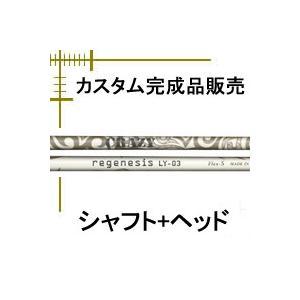 クレイジー REGENESIS LY-03 シャフト+ヘッド カスタムクラブ完成品