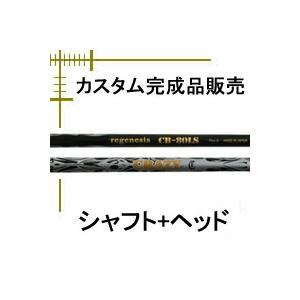 クレイジー REGENESIS CB-80LS シャフト+ヘッド カスタムクラブ完成品