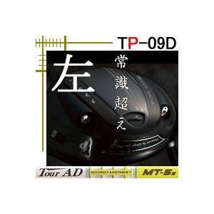 レフティ カムイ TP-09D ディープ ドライバー ツアーAD MTシリーズ カスタムモデル