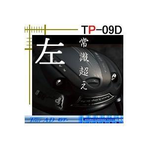 レフティ カムイ TP-09D ディープ ドライバー ツアーAD GTシリーズ カスタムモデル