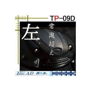 レフティ カムイ TP-09D ディープ ドライバー ツアーAD BBシリーズ カスタムモデル