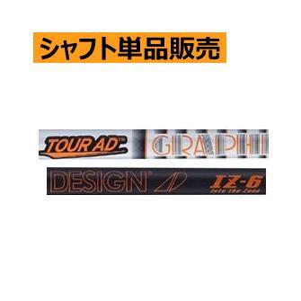 使い勝手の良い グラファイトデザイン ツアーAD IZカーボンシャフト, 御用蔵 大川:0a3e3830 --- airmodconsu.dominiotemporario.com