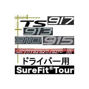 流行に  タイトリスト TS 917 915 913 910 ドライバー用 シュアフィットツアーシステムシャフト スピーダー エボリューション 3シリーズ 日本仕様, 君津市:fd71fc5d --- airmodconsu.dominiotemporario.com