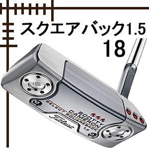 スコッティキャメロン セレクト 18 パター スクエアバック1.5 日本仕様 18年モデル