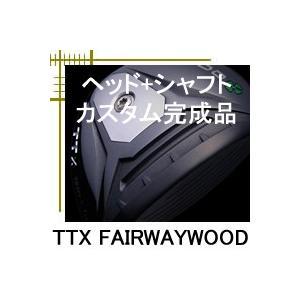 バルド TTX  フェアウェイウッド ヘッド+シャフト カスタムクラブ完成品