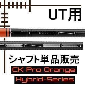 三菱レイヨン テンセイ プロ オレンジ CK ハイブリッド(ユーティリティ)専用 カーボンシャフト