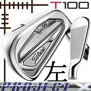 レフティ タイトリスト T100 アイアン 5本(6番〜P)セット プロジェクトX LZシリーズ カスタムモデル 日本仕様 19年モデル