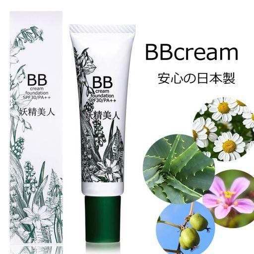 BBクリーム 敏感肌 日本限定 プチプラ クリアランスsale 期間限定 マスクにつかない ファンデーション 医薬部外品 日本製 妖精美人 SPF30PA