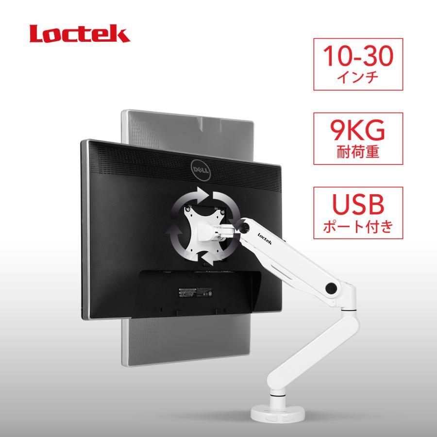 新色 モニターアーム 買い物 ディスプレイアーム ガススプリング式 USB端子付き 液晶モニターアーム ホワイト PCモニターアーム D8 2−9KGのモニターに対応 Loctek