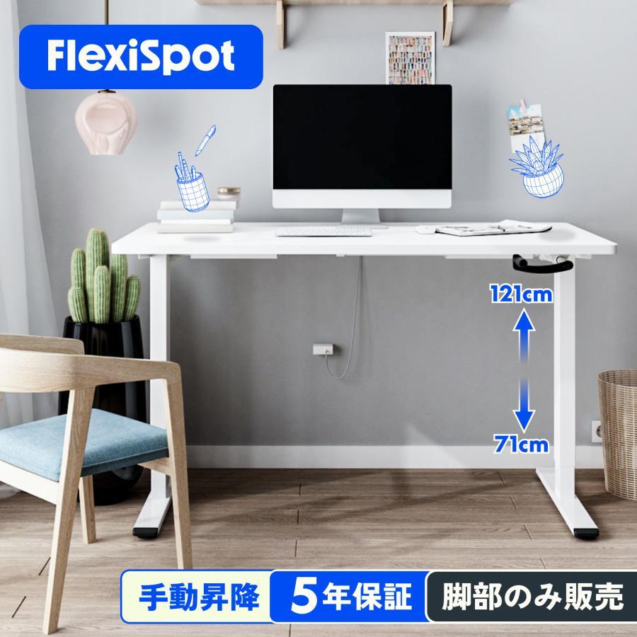 スタンディングデスク パソコンデスク オフィスデスク 事務机 学習机 書斎テーブル 手動式 オフィステーブル ブランド激安セール会場 高さ調節 天板別売り 国内送料無料 FlexiSpot デスク H1W