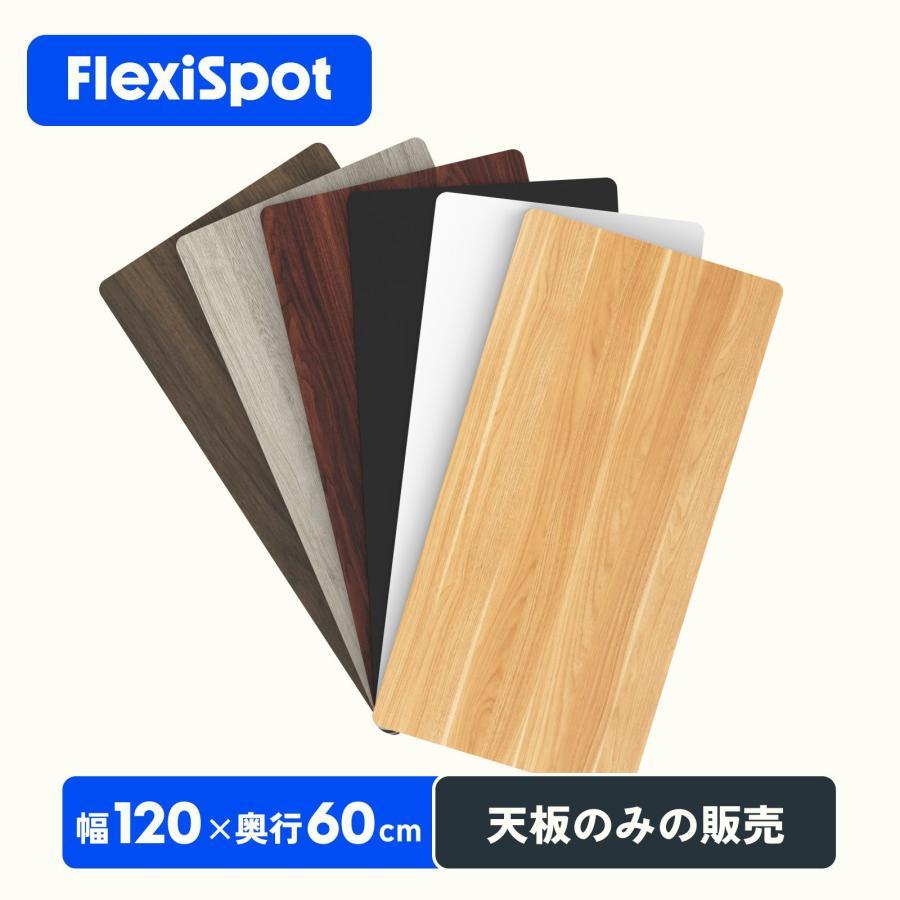 天板 スタンディングデスク用 パソコンデスク用 Flexispot テーブル DIY天板 幅120 電動昇降デスク用 奥行60 丸角 アウトレット 新入荷 流行 在宅ワーク テレワーク 天板のみ 木目