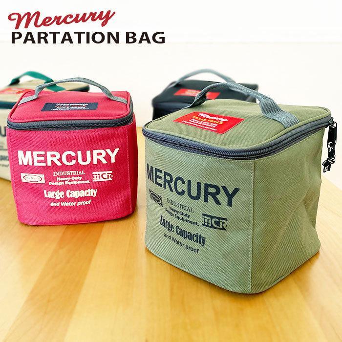 スパイスボックス キャンプ スパイスバッグ マーキュリー パーテーションバッグ 調味料入れ スパイス入れ ランチバッグ アウトドア バニティーポーチ MERCURY|lodi