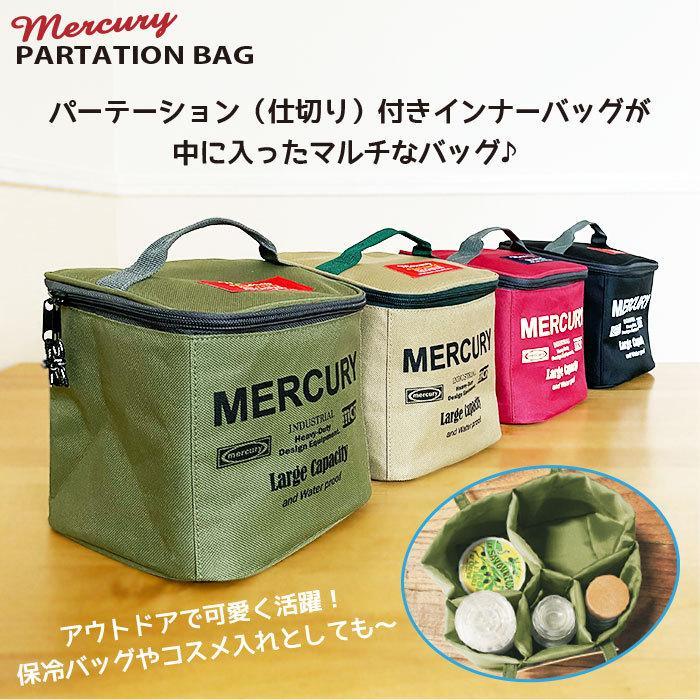 スパイスボックス キャンプ スパイスバッグ マーキュリー パーテーションバッグ 調味料入れ スパイス入れ ランチバッグ アウトドア バニティーポーチ MERCURY|lodi|02