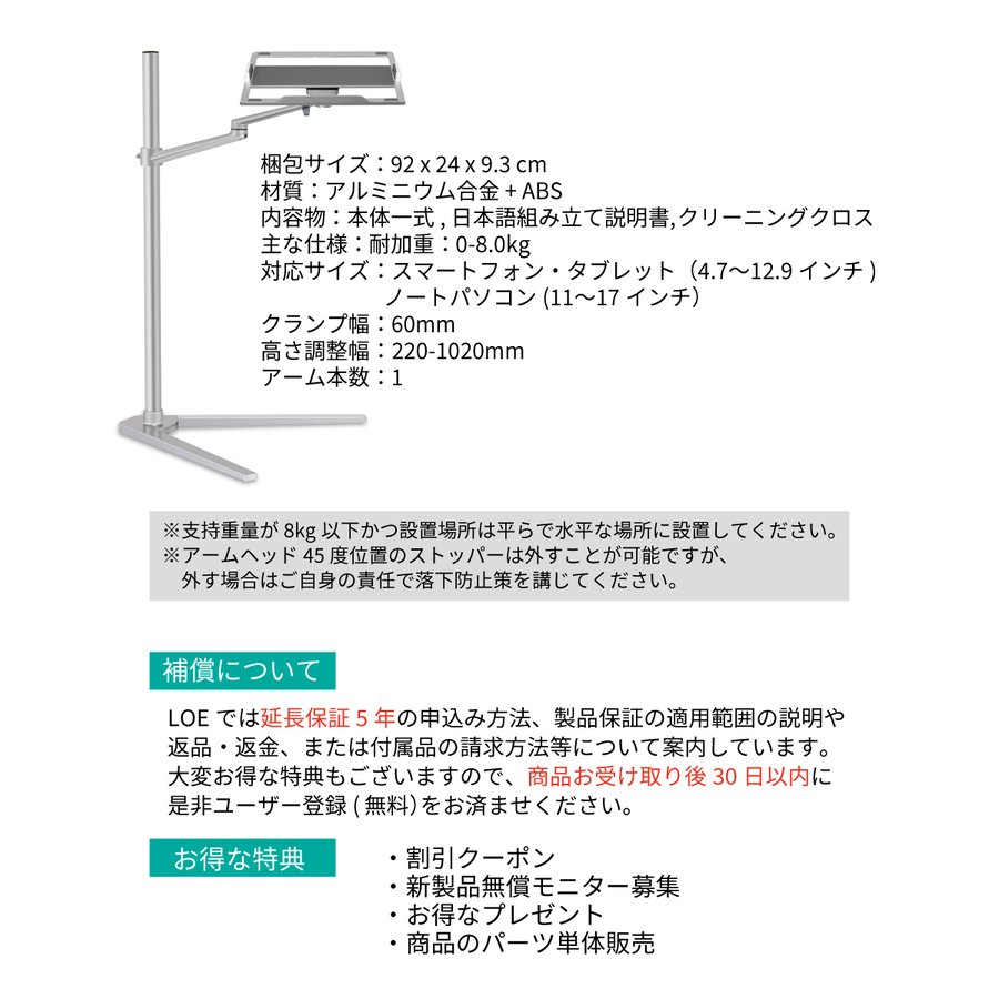 ノートパソコン 自立型 アームスタンド LUP8A|loe|13