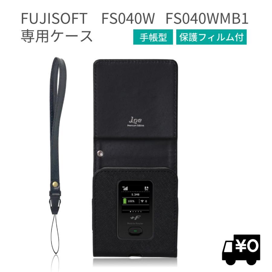 富士 ソフト モバイル ルーター