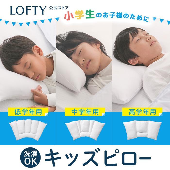 ロフテー公式 枕 子供用 洗える 日本製 小学生 キッズピロー 春の新作続々 LOFTY こども まくら 今だけ限定15%OFFクーポン発行中 枕専門店