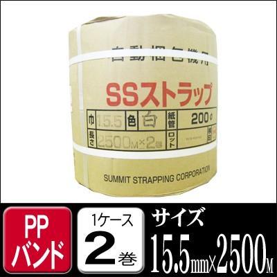 代引き不可 セキスイ PPバンド 機械用 SSストラップ 白 15.5mm×2500M 1ケース2巻 PPバンド 梱包 こんぽう 引越し 梱包資材 梱包用品