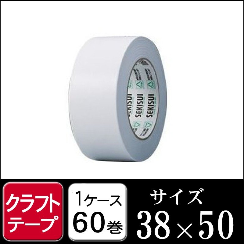 セキスイ ホワイティクラフトテープNO500w 白 38mm×50M 1ケース60巻 梱包 布テープ クラフトテープ OPPテープ 養生テープ 引越し 養生 梱包資材 梱包用品