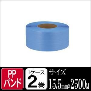 2巻入り セキスイ PPバンド 梱包機用 SSストラップ 青 15.5mm×2500M(PPバンド 梱包 こんぽう 自動梱包機 半自動梱包機)