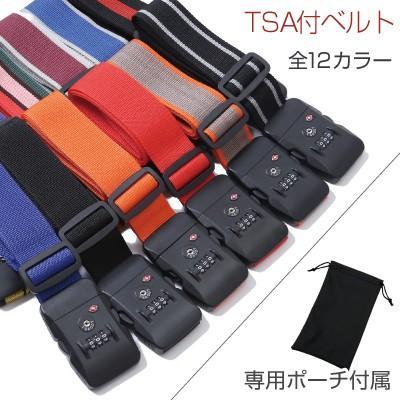 まとめ買い特価 スーツケースベルト TSA スーツケーストラベルベルト 最大200cm スーツケースバンド カラフル 海外 トラベル ワンタッチ 飛行機グッズ 旅行鞄用ベルト 盗難防止 旅行