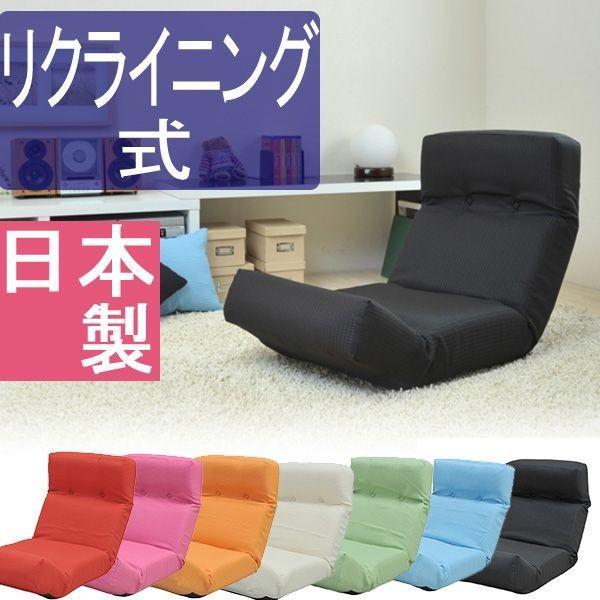 日本製 リクライニング座椅子 座椅子 座椅子 リクライニングソファ リクライニングソファー フロアソファ フロアソファー
